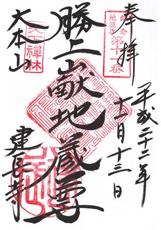 11鎌倉地蔵・建長寺