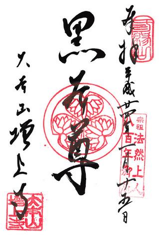 増上寺・黒本尊