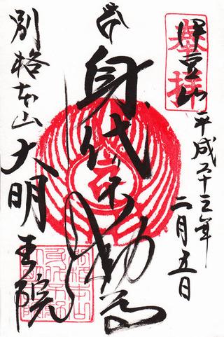 大明王院・身代わり不動02