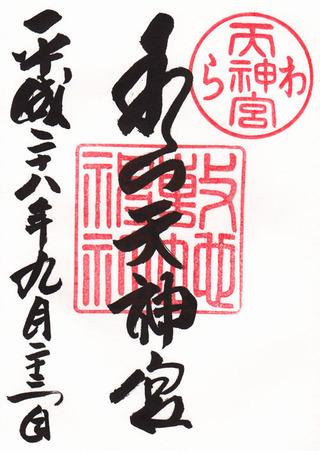 わら天神宮・京都16社
