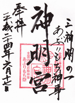 金沢神明宮