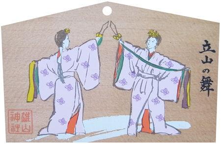 長野・雄山神社・前立