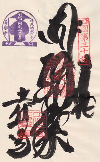 30善楽寺-1200