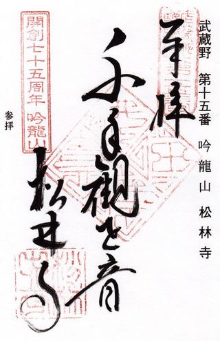 15松林寺・武蔵野