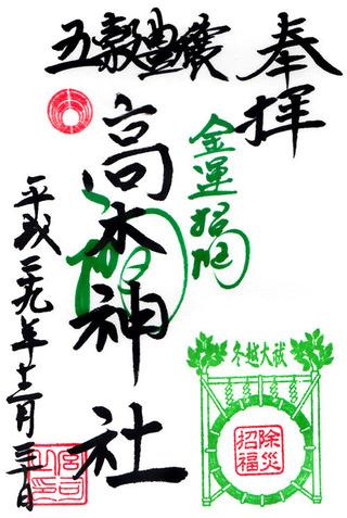 北野神社・高木・2017年越