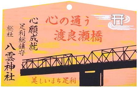 八雲神社・栃木