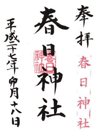 鷺宮八幡神社・春日神社