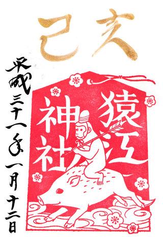 猿江神社・h3101干支