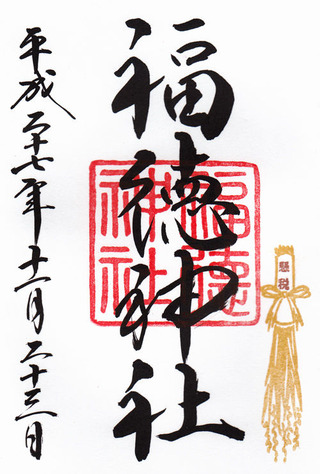 福徳神社・新嘗祭