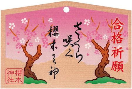 桜木神社・文京区・絵馬