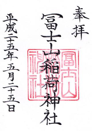 冨士山稲荷神社・飯田