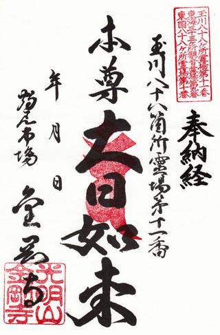 11金剛寺