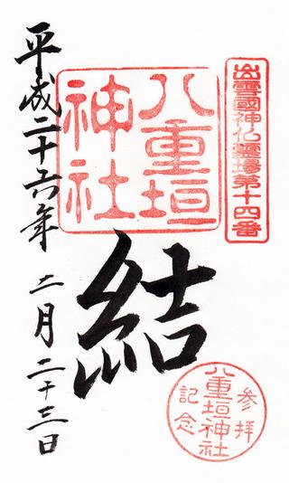 八重垣神社・神仏霊場