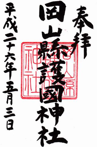 護国神社・岡山