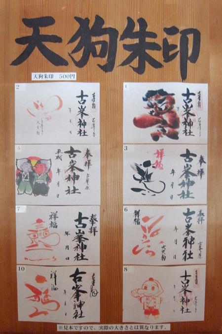 古峯神社01