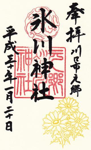 氷川神社・元郷1月