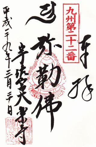 22大楽寺・宇佐