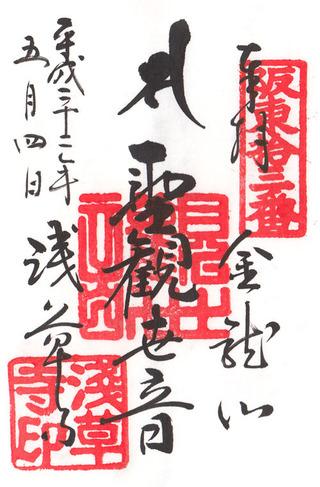 13浅草寺-2