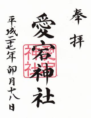 鷺宮八幡神社・愛宕神社