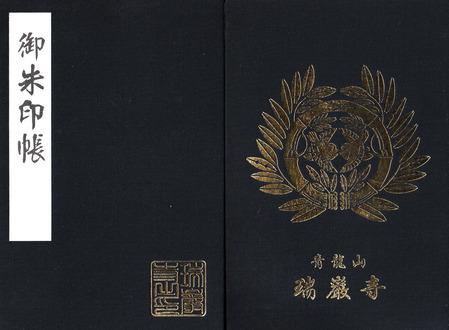 瑞巌寺・帳
