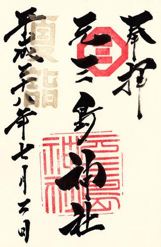 元三島神社・夏詣