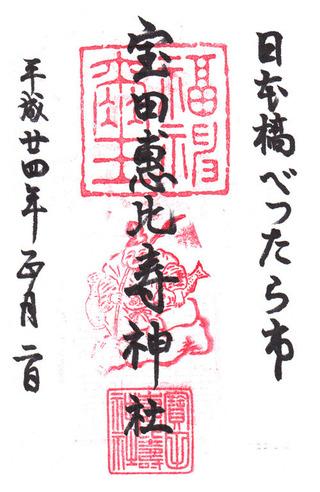 宝田恵比寿
