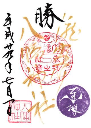 八幡神社・滝野川・1日