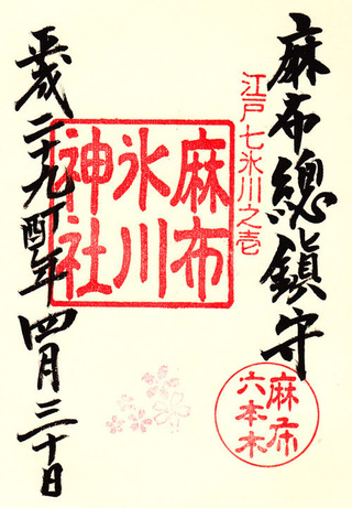氷川神社・麻布h2904
