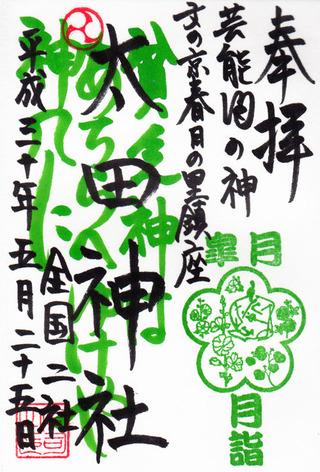 太田神社・牛天神・h3005