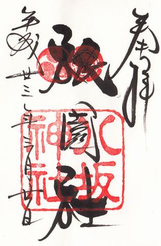 八坂神社06
