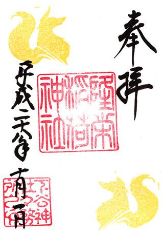 下谷神社・隆栄稲荷h28朔