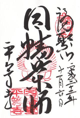 1因幡薬師