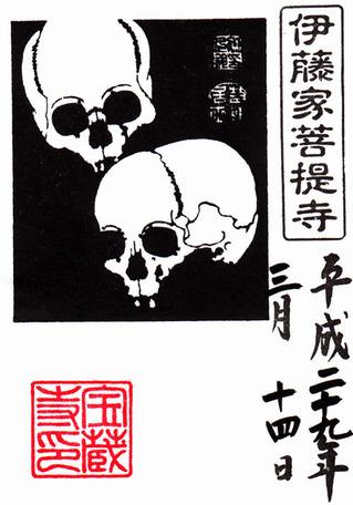 宝蔵寺・黒