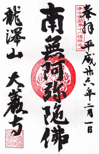 大巌寺・千葉・18檀林
