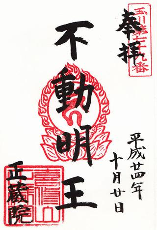 79正蔵院