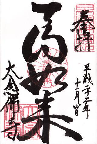 大念仏寺01