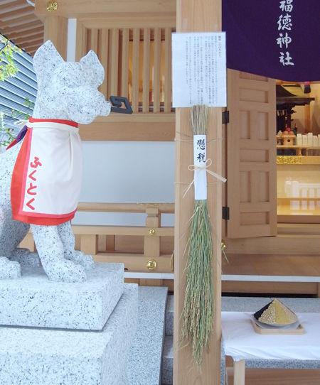 福徳神社0