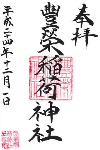 豊栄稲荷神社・金王八幡