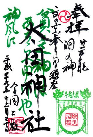 北野神社・太田・2017年越