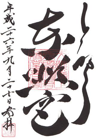 東照宮・上野2