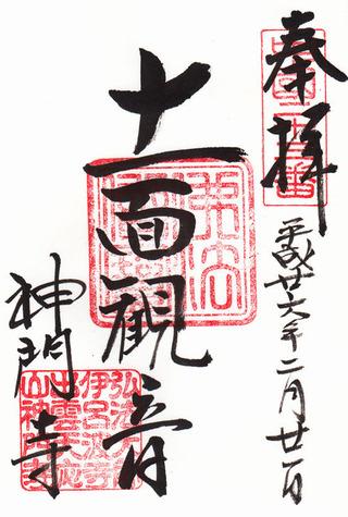 23神門寺・中国観音