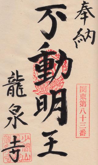 83龍泉寺