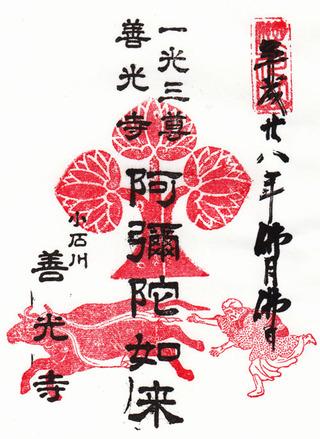 善光寺・小石川