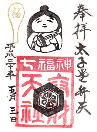 八幡神社・太子堂・弁天社
