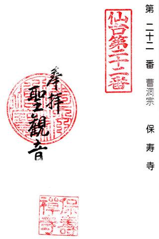 22保寿寺