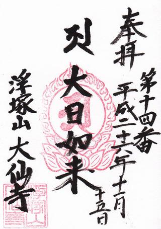 14大仙寺・荒綾
