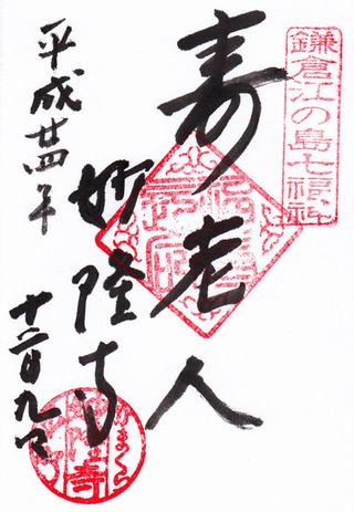 妙隆寺・寿老人