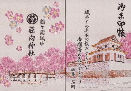 荘内神社・帳面