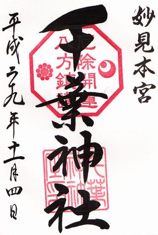 千葉神社201711