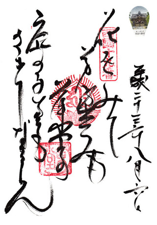19・行願寺革堂・御詠歌